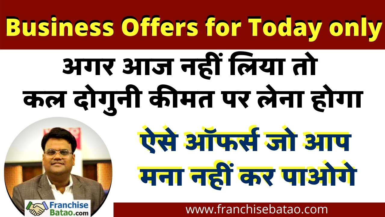 Franchise Business Offers for Today only | कल दोगुनी कीमत पर लेना होगा | Online Kirana Store Scheme