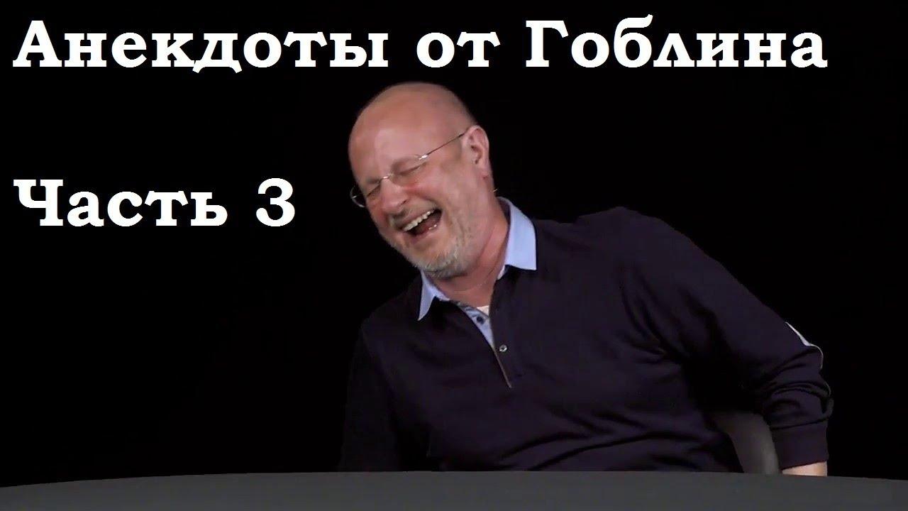 Анекдоты, шутки, юмор от Гоблина и его гостей - 3 часть