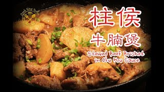 超入味!【柱侯牛腩煲】2018 - Stewed Beef Brisket in Chu Hou Sauce【Chin/Eng Sub.】