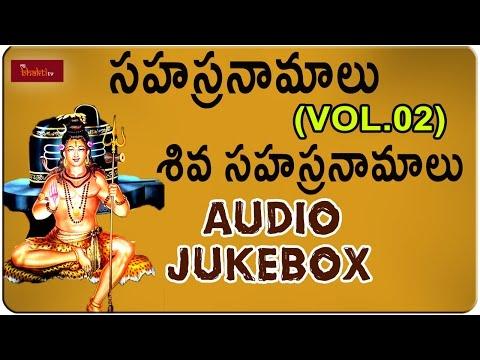 Shiva Sahasranamam   Lord Shiva   Telugu Devotional Songs   Vol 02   Mybhaktitv
