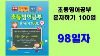 [98일차] 초등학습지 영어초보 영어공부 혼자하기 10…