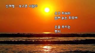 신계행 - 보고픈 사람아  김남조 시인  - 연하장