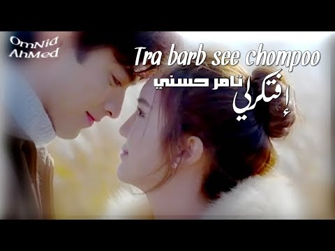 الدراما التيلانديه 《 Tra barb see chompoo》إفتكرلي تامر حسني   BY OmNia  AhMad   