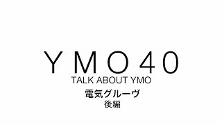 YMO 40 TALK ABOUT YMO 電気グルーヴ Vol.2