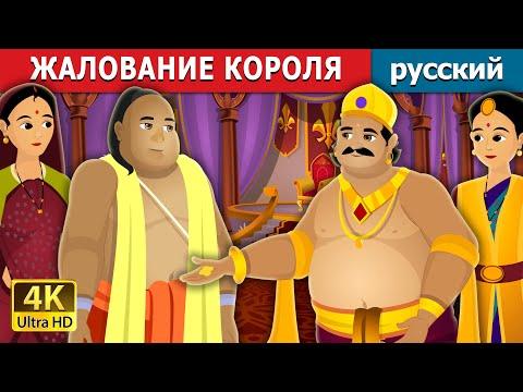 ЖАЛОВАНИЕ КОРОЛЯ | The Salary Of King Story | русский сказки