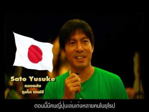 ทายผลแชมป์ ลุ้นเสื้อแชมป์ : Japan Sato Yusuke