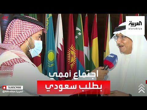 العثيمين لـ العربية: السعودية بادرت إلى طلب الاجتماع الطارئ لبحث القضية الفلسطينية  - نشر قبل 2 ساعة