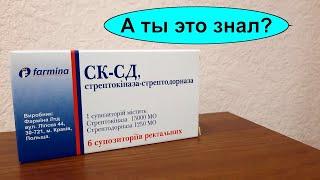 Свечи СК СД для женщин и мужчин Геморрой Придатки Киста Уникальное лечебное действие
