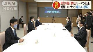 """リーマン以来の景気""""悪化""""「これ以下を知らない」(20/04/23)"""
