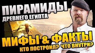 ЖЕСТОКАЯ ПРАВДА О ЕГИПЕТСКИХ ПИРАМИДАХ - РАЗОБЛАЧЕНИЕ МИФОВ и БЕЗУМНЫХ ТЕОРИЙ