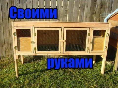 Клетка для Кроликов Своими Руками/Маточник/Кормушка.