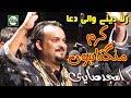 Download DUA MANGTA HOON - SHAMAS KHAN FT. AMJAD GHULAM FAREED SABRI - OFFICIAL TRIBUTE - HI-TECH ISLAMIC MP3 song and Music Video