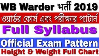 West Bengal Police Warder Syllabus 2019   WB Police Syllabus 2019 Warder Exam - Full Details