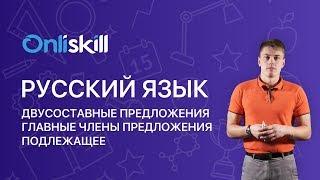 Русский язык 8 класс: Двусоставные предложения. Главные члены предложения. Подлежащее