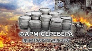 Как быстро накопить серебро в world of tanks Blitz