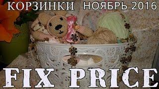 🎀Мои покупки в Fix Price Ноябрь Декабрь 2016🎀КОРЗИНКИ🎀