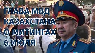 Митинги в Казахстане 6 июля. Глава МВД Тургумбаев объяснил массовые задержания