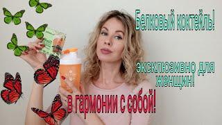 Коктейль белковый Slim Mix Woman Эксклюзивно для женщин ПМС климакс и многое другое