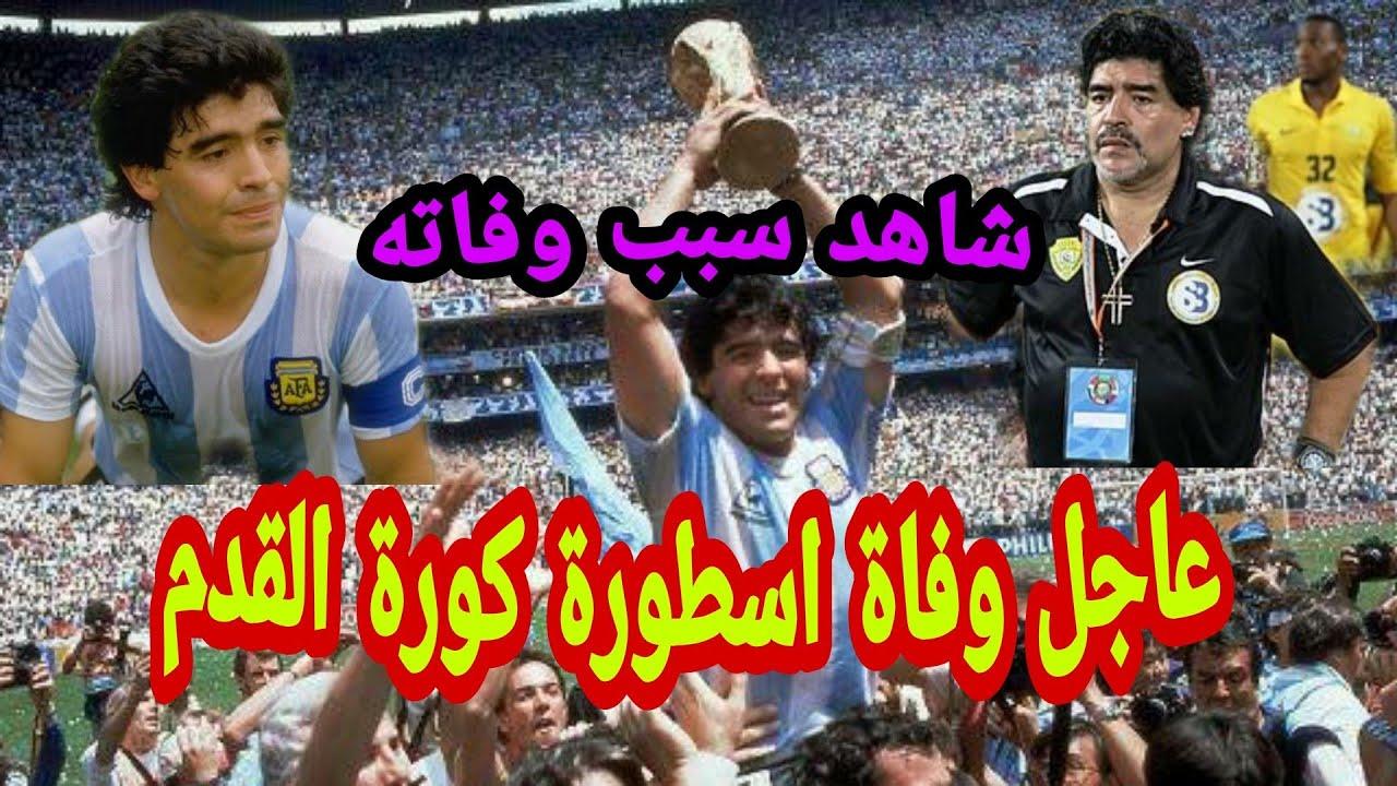 عاجل وفاة دييجو مارادونا اسطورة كورة القدم الأرجنتيني
