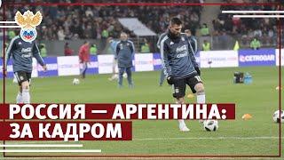 Россия — Аргентина: за кадром | РФС ТВ