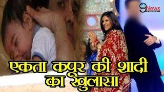 इसलिए अब तक कुंवारी हैं एकता कपूर, दो बच्चे के पिता संग शादी की दी बड़ी खुशखबरी | ekta kapoor