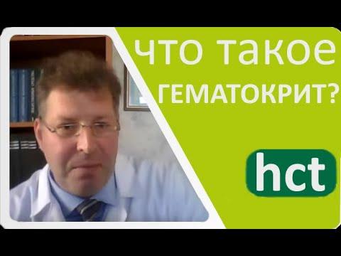 Что такое гематокрит?