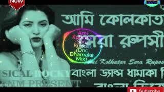 Ami Kolkatar Sara Ruposi (Dnc Dhamaka Mix)-Dj NM Present