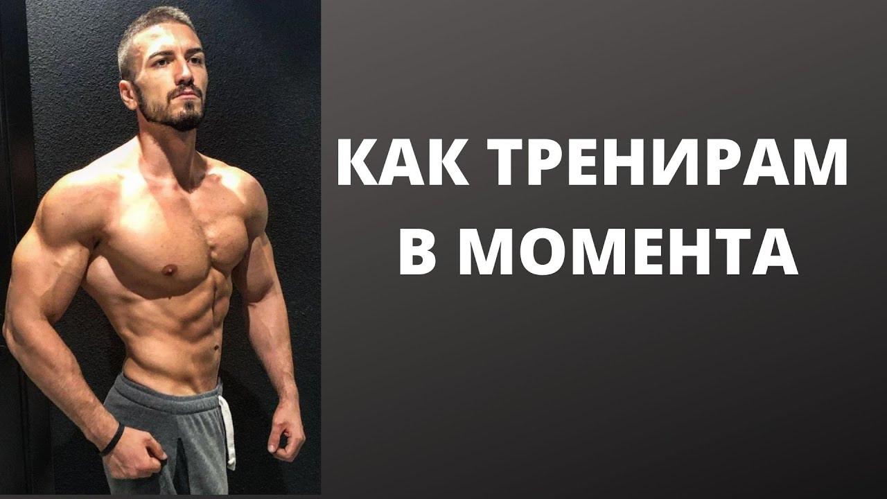 Атлетично И Релефно Тяло Без Стероиди / Тренировка За Цяло Тяло vs. Горна/Долна