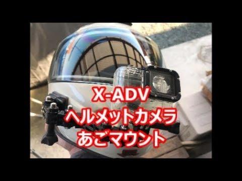 X-ADV ヘルメットカメラ あごマウント 試走