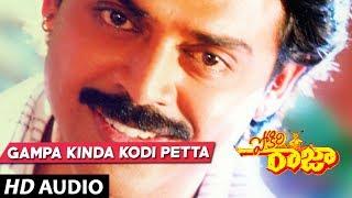 Pokiri Raja - GAMPA KINDA KODI PETTA song | Venkatesh | Roja Telugu Old Songs