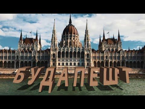 Будапешт/Budapest/Венгрия/Hungary/Лучшие достопримечательности Будапешта