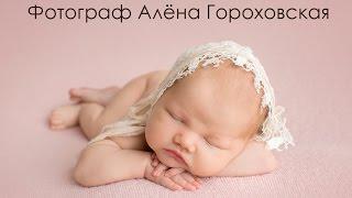 Алёна Гороховская,  фотограф новорожденных. Как фотографировать новорожденных. Как стать фотографом