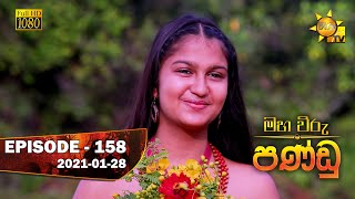Maha Viru Pandu | Episode 158 | 2021-01-28 Thumbnail