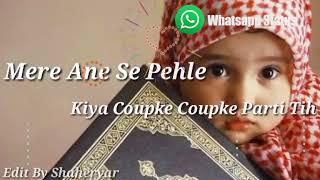 Apni Behan Se Bole Umar || Islamic || Whatsapp Status Video 30 Second ||