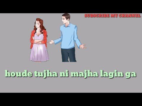 || HOUDE TUJHA NI MAJHA LAGIN GA || VIDEO STATUS SONG||😊