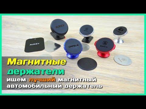 📦 Лучший магнитные держатель для телефона с АлиЭкспресс