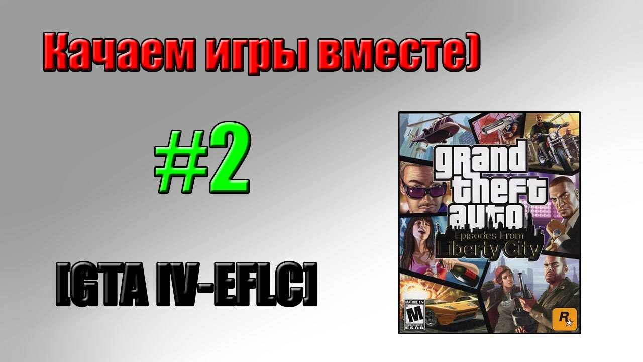 Grand theft auto 4: episodes from liberty city: обзор.