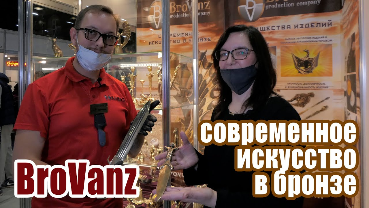 BroVanz на выставке Клинок (изделия из бронзы)