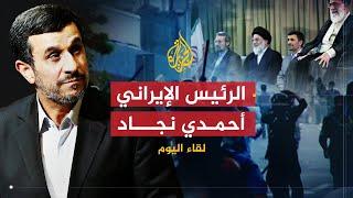 لقاء اليوم - محمود أحمدي نجاد
