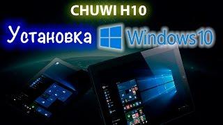Сhuwi Hi10 Установка Windows 10 Восстановление Кирпича