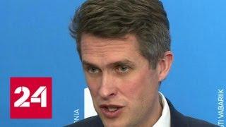 Не оправдал доверия: Мэй уволила министра обороны - Россия 24