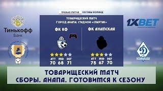 Сборы. Анапа. Товарищеский матч. ФК КФ vs ФК Анапская