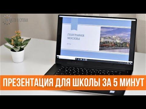 Как БЫСТРО сделать презентацию для школы в POWERPOINT | 25 часов в сутках