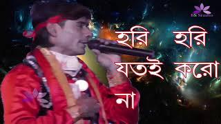 Hori Hori Jotoi Koro Na Hori Tomay Sara Dibe Na bangla folk song new baul song baul song sona manik