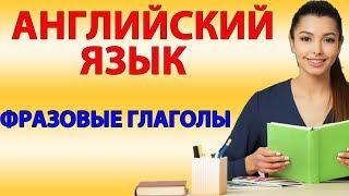 Изучение английского языка.  Фразовый глагол to take  3 формы и перевод  (Часть 1)