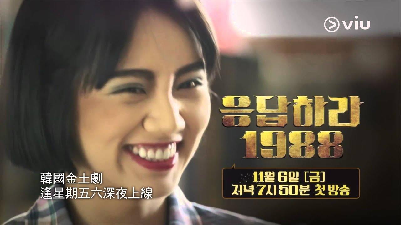 【韓劇繁中字】《請回答1988》樸寶劍 柳俊烈 惠利 成東日 李一華 高庚杓 - YouTube