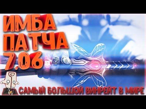 видео: ИМБА ГЕРОЙ ПАТЧА 7.06 | ТОП 1 ВИНРЕЙТ | dota 2 |