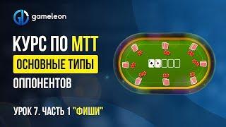 """👉 Турнирный покер обучение. Курс по МТТ покер. Урок №7: """"Основные типы оппонентов"""". Часть №1. """"Фиши"""""""