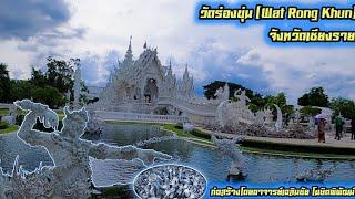 #วัดร่องขุ่น (Wat Rong Khun) เที่ยวชมความงดงามของ วัดร่องขุ่น อ.เมือง จ.เชียงราย