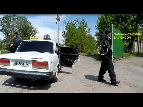 Пьяный с ножом за поясом 1 мая 2016 г Невинномысск